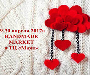 Приглашаем всех на Handmade Market!!! в ТЦ «Маяк» !!!