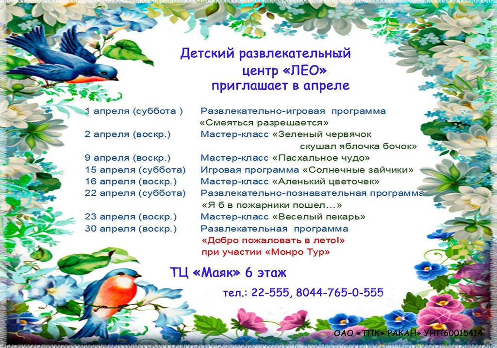 ЛЕО программа апрель