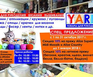 Приглашаем за покупками в магазин товаров для рукоделия YARN !!!