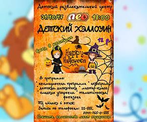 Детский хэллоуин в развлекательном центре «ЛЕО»!