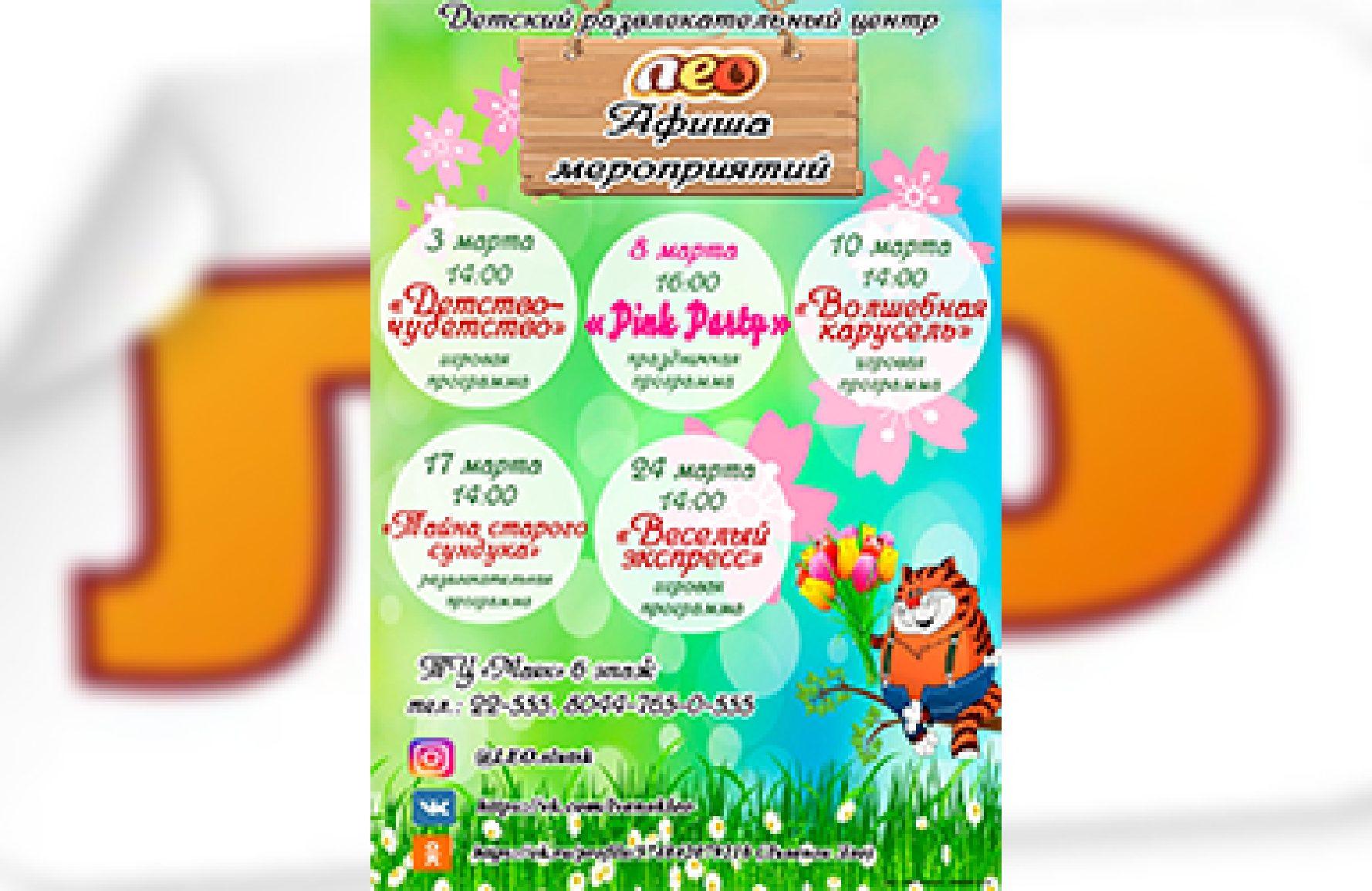 Афиша мероприятий Детского развлекательного центра  ЛЕО!