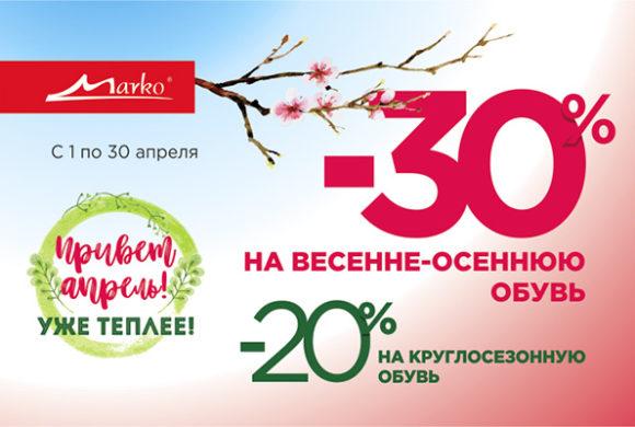 Привет, апрель! Скидки до 30% на обувь в магазинах «Марко»