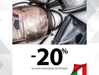 В Belwest с 14 по 25 апреля 2018 г.  скидка 20% на сумки FOUETTÉ (производства Италия)