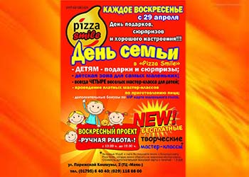 В кафе «Pizza Smile» День семьи!