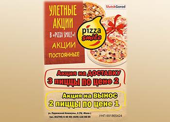 Улетные акции в Pizza Smile