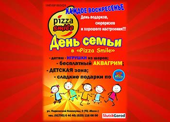 Каждое воскресенье в Pizza Smile День семьи