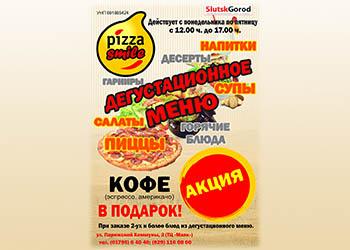 Дегустационное меню в Pizza Smile