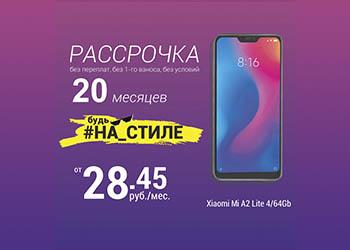 Покупай Xiaomi Mi A2 Lite в «На Связи»!!!