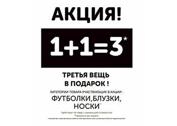 В магазине ТВОЕ стартует акция  1+1=3!