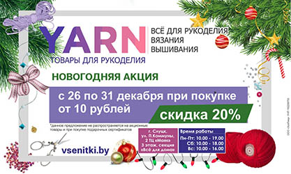 В магазине товаров для рукоделия YARN c 26 по 31 декабря действует НОВОГОДНЯЯ АКЦИЯ!!!