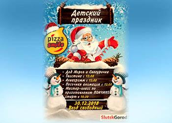 30 декабря Pizza Smile приглашает всех на детский праздник!