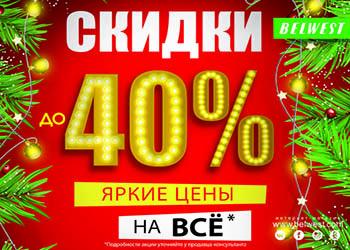 Новогодняя акция в магазинах BELWEST!!!