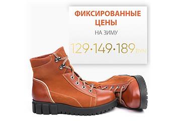 В BELWEST фиксированные цены на зимний ассортимент — 129, 149 и 189 BYN!!!