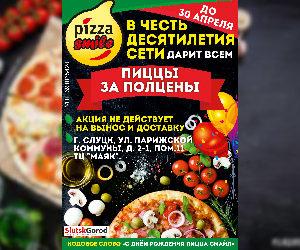 До 30 апреля пиццы за пол цены в честь 10-ти летия Pizza Smile!!!