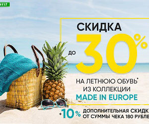 В BELWEST скидка до 30% на летнюю коллекцию обуви Made in Europe!