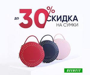 Скидки до 30% на сумки в магазине Belwest