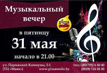 31 мая музыкальный вечер в Pizza Smile!