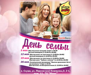 День семьи в Pizza Smile!