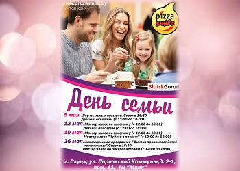 День семьи в Pizza Smile!
