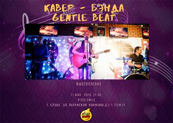 11 мая в Pizza Smile выступит кавер-бэнд Gentle Beat!