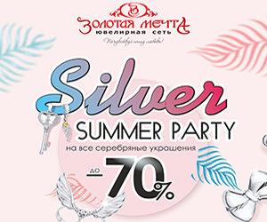 🎊Silver Summer Party в @zolotaya_mechta