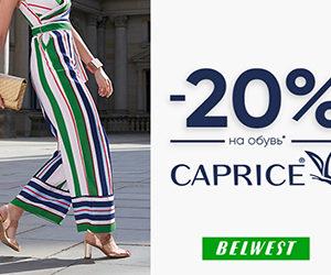 В фирменных магазинах BELWEST и интернет-магазине belwest.by скидка 20% на обувь торговой марки «CAPRICE»