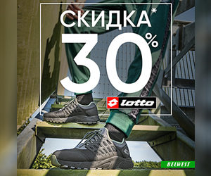 В фирменных магазинах BELWEST и интернет-магазине belwest.by  скидка 30% на обувь торговой марки «LOTTO»