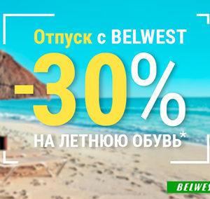 В магазинах BELWEST скидка 30% на летнюю обувь