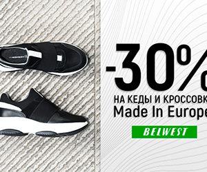 В фирменных магазинах BELWEST и интернет-магазине belwest.by  скидка 30% на кеды и кроссовки коллекции «Made in Europe»