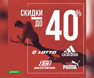Скидки до 40% на спортивную обувь ADIDAS, PUMA, LOTTO, SKECHERS*