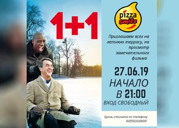1 — 27 июня Pizza Smile приглашает на летнюю террасу на просмотр замечательного фильма