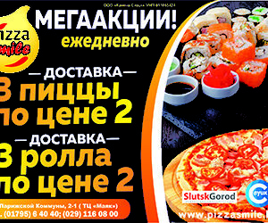 Ежедневные МЕГААКЦИИ в Pizza Smile