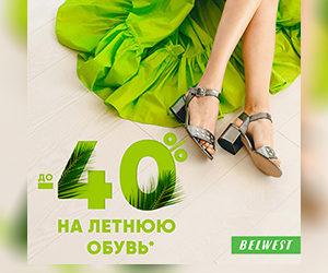 В магазинах BELWEST скидка до 40% на всю  летнюю обувь*
