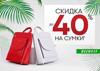 В магазине BELWEST скидки до 40% на сумки*