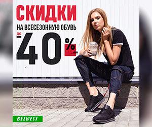 В магазине BELWEST скидки до 40 % всесезонную обувь*