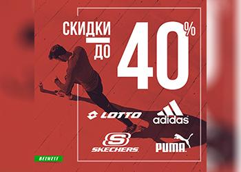 C 1 по 7 августа cкидки до 40% на спортивную обувь в Belwest