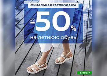 С 1 по 28 августа в Belwest  финальная распродажа: скидки до 50% на летнюю обувь