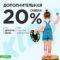 В магазине BELWEST дополнительная скидка 20% на детскую обувь!