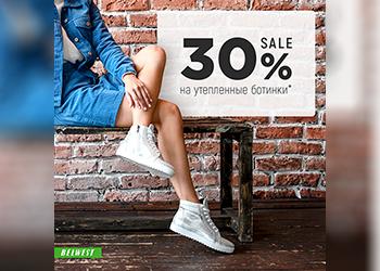 В магазине BELWEST скидка 30% на утепленные ботинки!