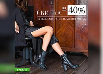 В магазине BELWEST скидки до 40% на всесезонную и утепленную обувь!