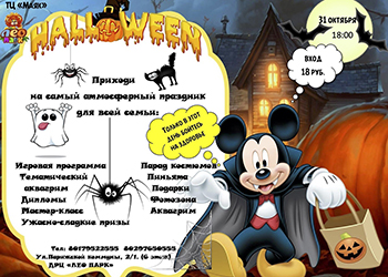 31 октября приходи на Halloween в Лео Парк!