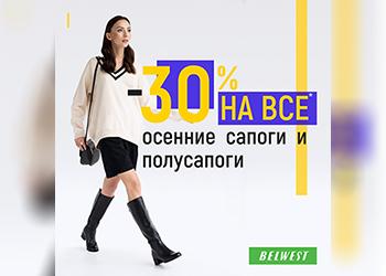 В магазине BELWEST скидка — 30% на осенние сапоги и полусапоги!