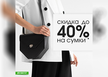В магазине BELWEST скидка до 40% на сумки!