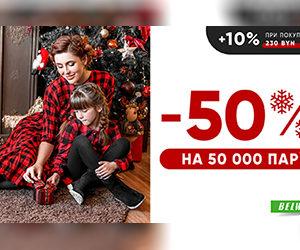 В магазине BELWEST скидка 50% на 50 000 пар обуви*!