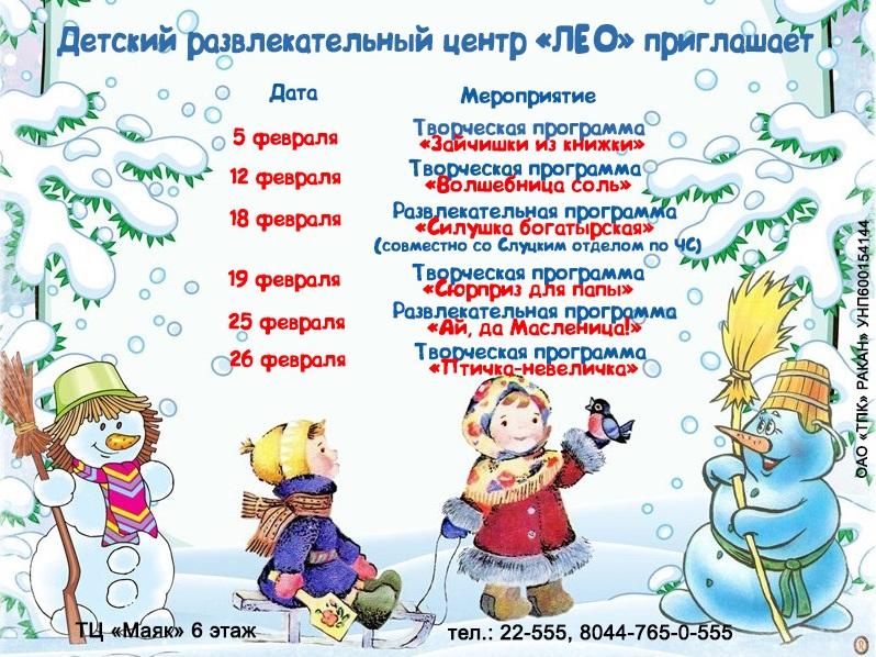 Новости февраль ДРЦ Лео