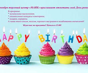 """Торговый центр """"МАЯК"""" приглашает отметить свой День рождения!"""