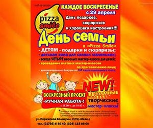 В кафе «Pizza Smile» День семьи!