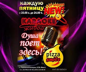 В кафе «Pizza Smile» караоке!