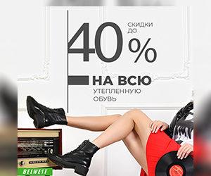 В магазине BELWEST скидка до 40% на утепленную обувь!
