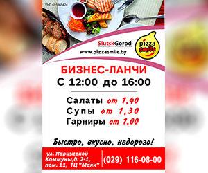 C 12 00 до 16 00 Pizza Smile приглашает на бизнес-ланчи!